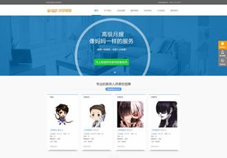 响应式月嫂保姆家政服务网站织梦模板HTML家政保