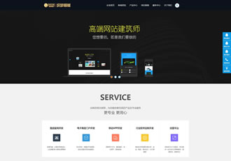 互联网网络建站设计类企业织梦dedecms模板IT网络