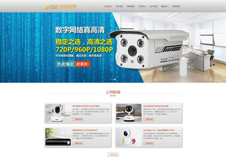 响应式监控类电子科技设备网站织梦模板HTML5智能