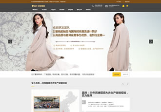 响应式貂绒大衣服装设计生产类网站织梦模板H