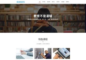 响应式培训招生教育类网站织梦模板HTML5教育培训