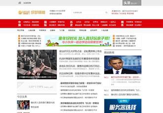 新闻博客军事资讯头条网织梦模板军事新闻门户
