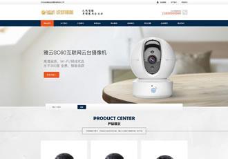 响应式智能安防监控摄影类网站织梦模板HTML5监控