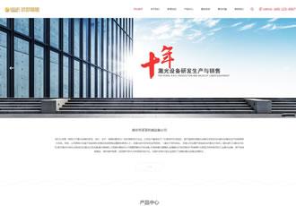 响应式激光设备类网站织梦模板HTML5高端大气的机