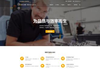 响应式动力刀座类网站织梦模板HTML刀具设备网站源码下载