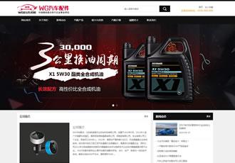 汽车配件润滑油产品展示企业织梦模板汽配汽车润滑油网站源码下载