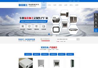 钣金加工设备类网站织梦模板蓝色五金机电设备网站源码下载