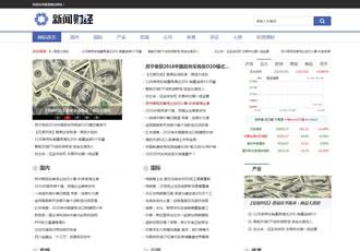 财经理财新闻资讯类网站织梦模板新闻财经门户资讯网站源码下载