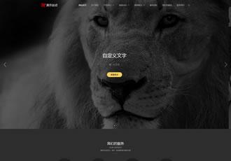 响应式品牌设计建站类网站织梦模板HTML5设计公司web建站网站源码下载
