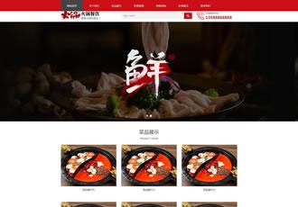 响应式火锅餐饮加盟店类网站织梦模板HTML5餐饮美食网站源码下载