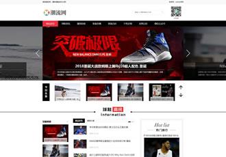 潮牌鞋潮流资讯类网站织梦模板球鞋运动装备新闻资讯网站源码下载