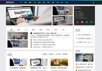 HTML5新媒体运营资讯类网站织梦模板响应式科技互联网新闻资讯网站源码
