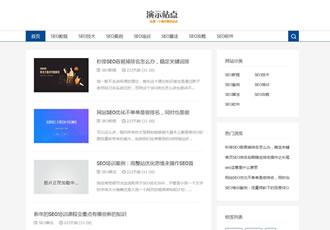 响应式SEO教程资讯类网站织梦模板SEO博客优化网站源码下载