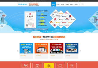 企业网站建设推广类网站织梦模板 高端建站公司网站源码