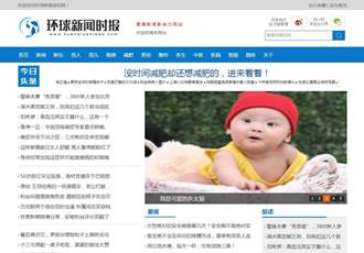 新闻时报资讯类网站织梦模板 新闻资讯门户网站源码下载