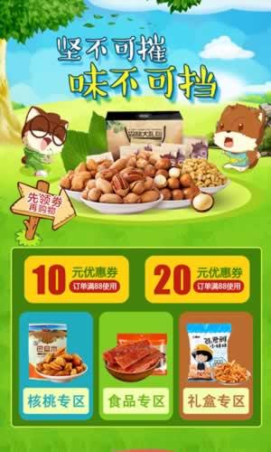 坚果零食果干蔬菜干店铺模板